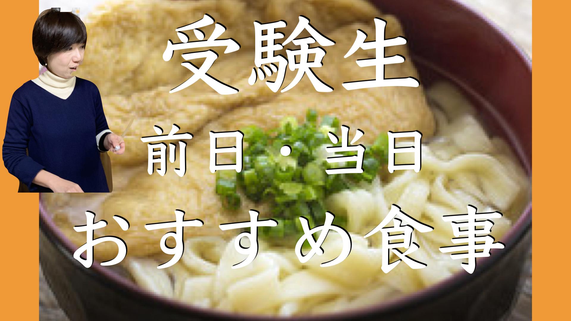 【受験生】前日・当日におすすめの食事 最強スケット